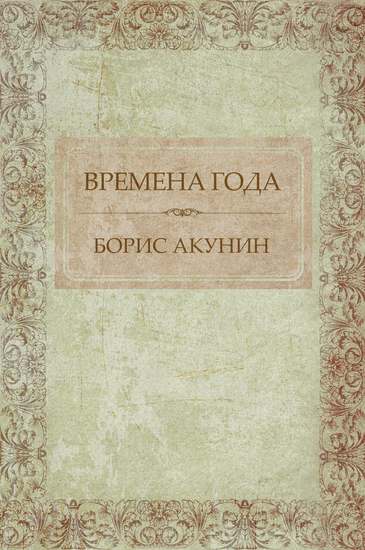 Vremena goda - Russian Language - cover