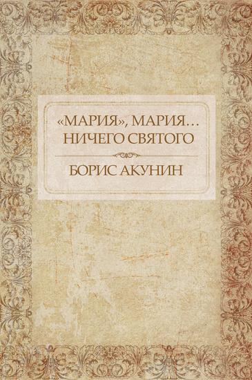 «Marija» Marija… Nichego svjatogo - Russian Language - cover