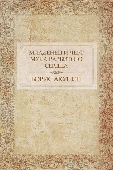 Mladenec i chert Muka razbitogo serdca - Russian Language - cover