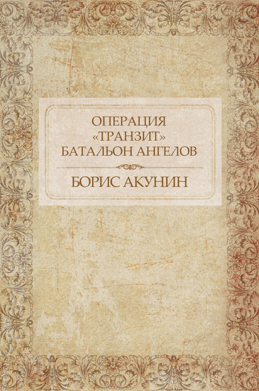 Operacija «Tranzit» Batal'on angelov - Russian Language - cover