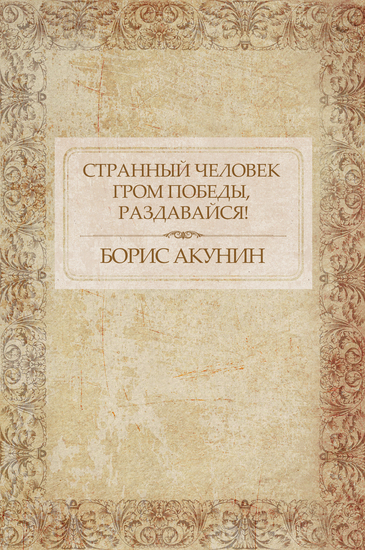 Strannyj chelovek Grom pobedy razdavajsja! - Russian Language - cover