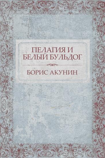 Pelagija i belyj bul'dog - Russian Language - cover