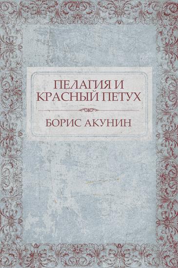 Pelagija i krasnyj petuh - Russian Language - cover
