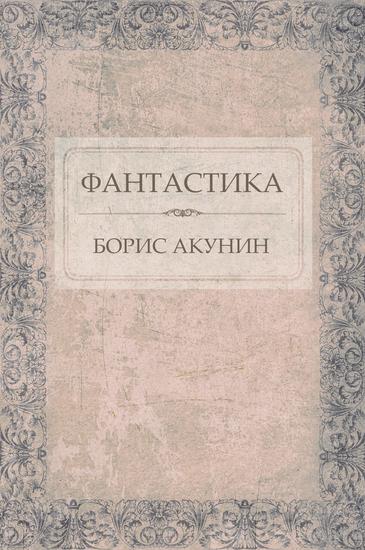 Fantastika - Russian Language - cover