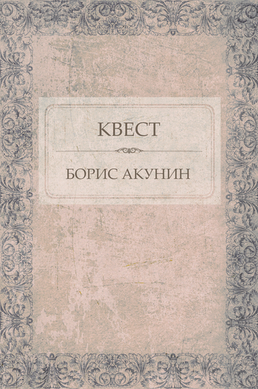 Kvest - Russian Language - cover