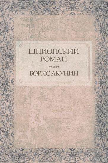 Shpionskij roman - Russian Language - cover