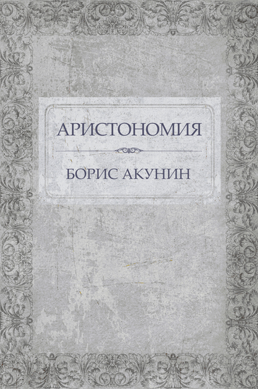 Aristonomija - Russian Language - cover
