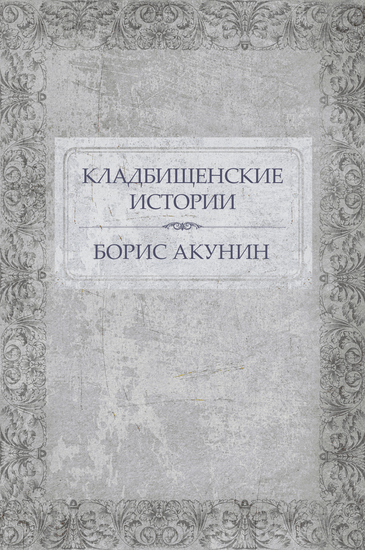 Kladbishhenskie istorii - Russian Language - cover