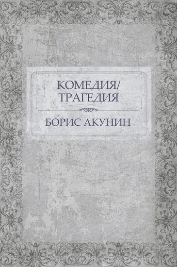 KomedijayTragedija - Russian Language - cover
