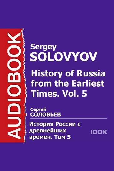 История России с древнейших времен Том 05 - cover