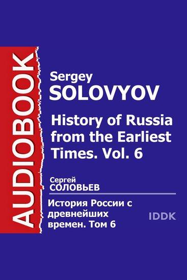 История России с древнейших времен Том 06 - cover