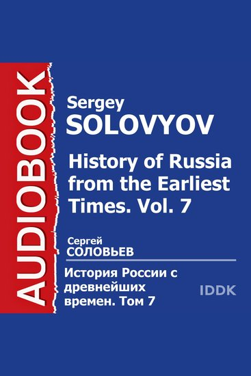 История России с древнейших времен Том 07 - cover