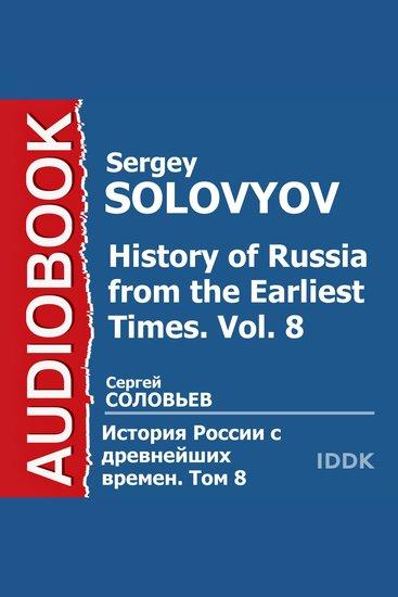 История России с древнейших времен Том 08 - cover