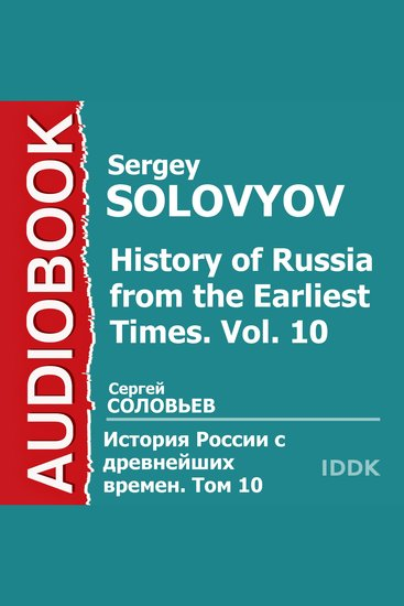 История России с древнейших времен Том 10 - cover