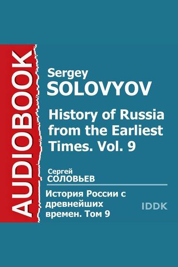 История России с древнейших времен Том 09 - cover