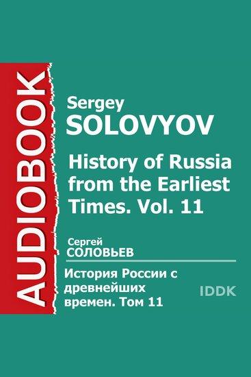 История России с древнейших времен Том 11 - cover