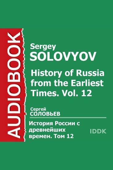 История России с древнейших времен Том 12 - cover