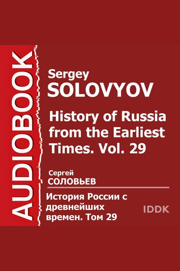 История России с древнейших времен Том 29 - cover