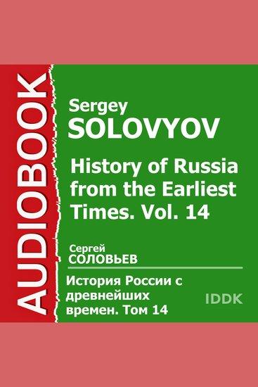 История России с древнейших времен Том 14 - cover