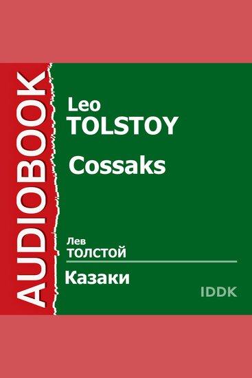 Казаки - cover