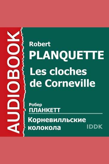 Корневильские колокола - cover