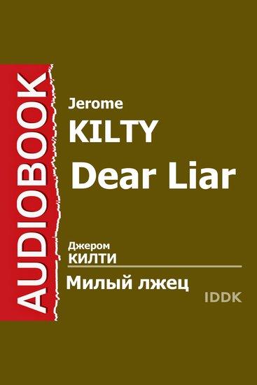 Милый лжец - cover
