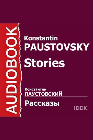 Рассказы - cover