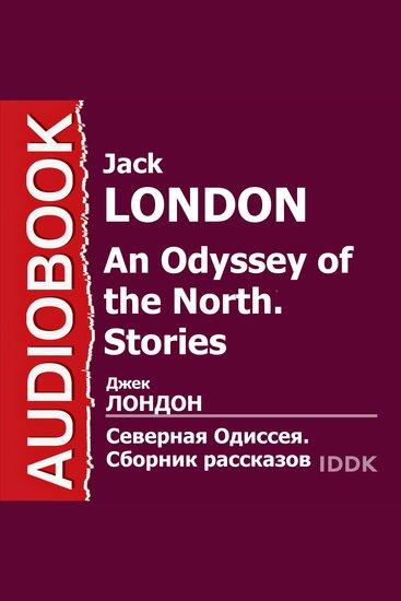 Северная Одиссея Сборник рассказов - cover
