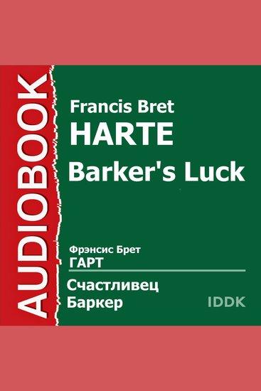 Счастливец Баркер - cover