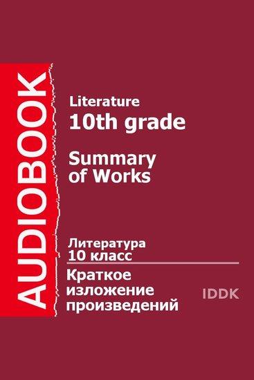10 класс Литература - cover