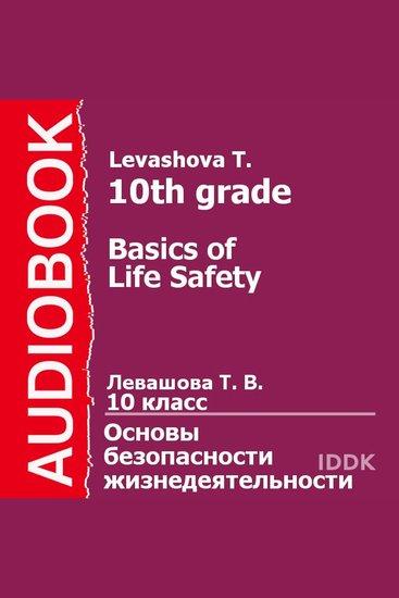 10 класс Основы безопасности жизнедеятельности - cover