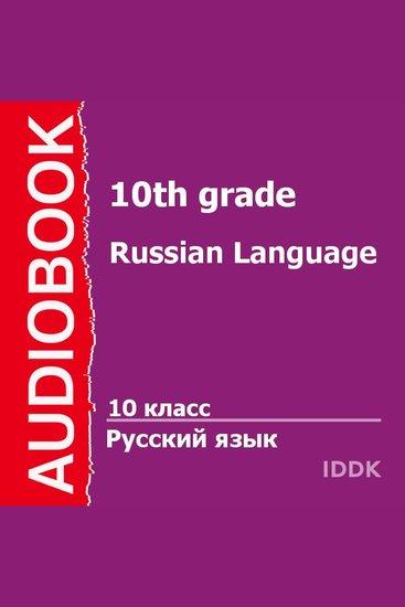 10 класс Русский язык - cover