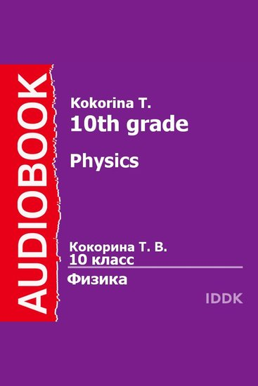 10 класс Физика - cover
