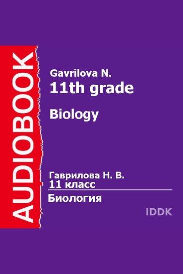 11 класс Биология - cover