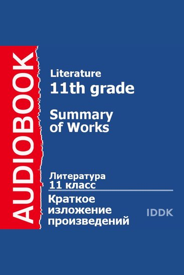 11 класс Литература - cover