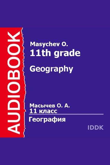 11 класс География - cover