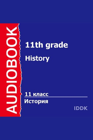 11 класс История - cover