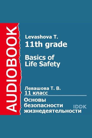 11 класс Основы безопасности жизнедеятельности - cover