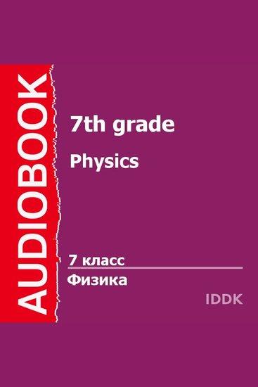 7 класс Физика - cover