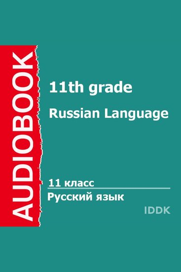 11 класс Русский язык - cover