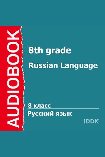 8 класс Русский язык - cover