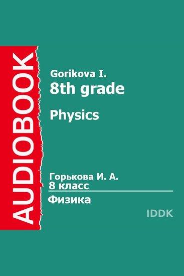 8 класс Физика - cover