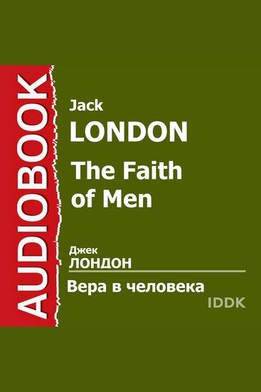 Вера в человека Сборник рассказов - Сборник рассказов - cover