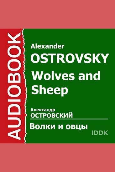 Волки и овцы - cover