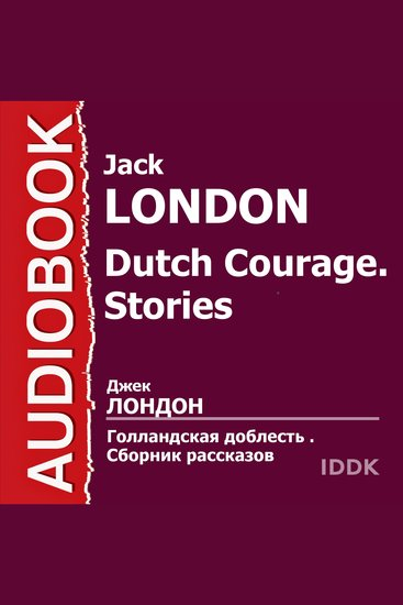 Голландская доблесть Сборник рассказов - Сборник рассказов - cover