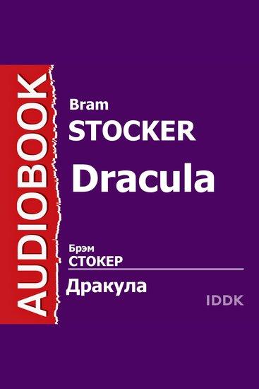 Граф Дракула (Вампир) - cover