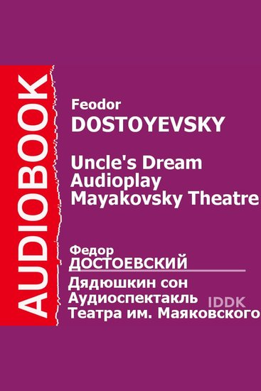 Дядюшкин сон - cover