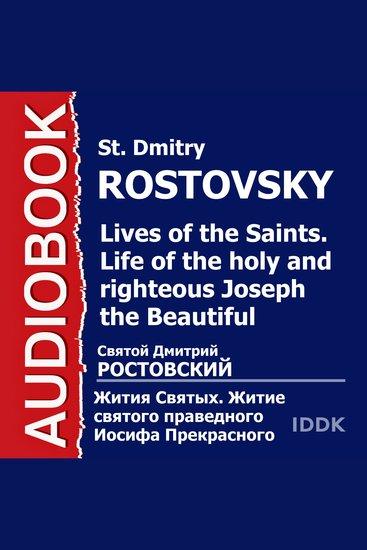 Жития Святых Житие святого праведного Иосифа Прекрасного - cover