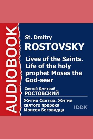 Жития Святых Житие святого пророка Моисея Боговидца - cover