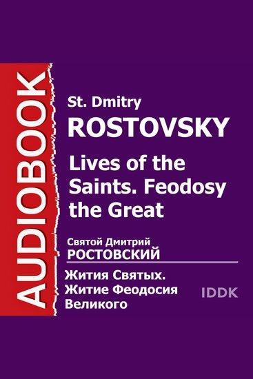 Жития Святых Житие Феодосия Великого - cover
